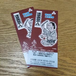 浅草演芸ホール 夜の部ご招待券2枚(落語)