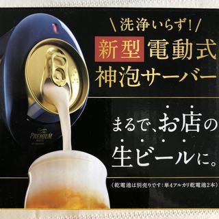 サントリー(サントリー)のプレモル 電動 神泡サーバー(アルコールグッズ)