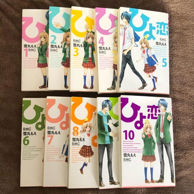 集英社 ひよ恋 1 10 巻の通販 By りん S Shop シュウエイシャならラクマ
