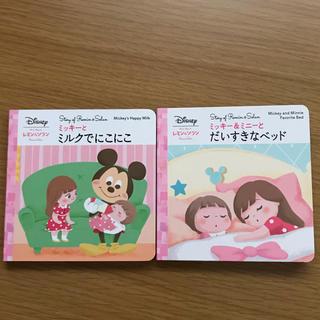 ディズニー(Disney)のニョンmk様★専用(絵本/児童書)