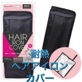 耐熱 ヘアアイロン カバー ブラック(ヘアアイロン)