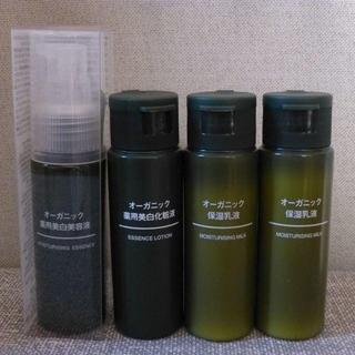 MUJI (無印良品) - 無印良品 オーガニック薬用美白美容液・化粧液・保湿乳液