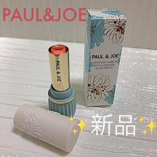 ポールアンドジョー(PAUL & JOE)のポール&ジョー リップスティック⭐️新品(リップケア/リップクリーム)