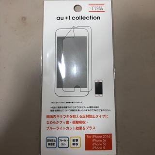 au - iPhone フィルム
