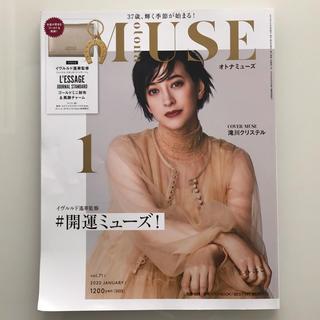 タカラジマシャ(宝島社)のotona MUSE (オトナ ミューズ) 2020年 01月号(その他)
