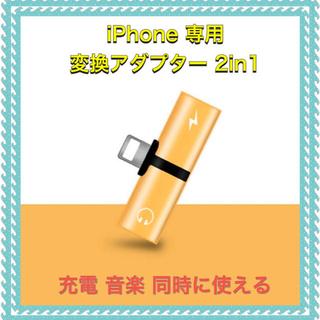 アイフォーン(iPhone)のiPhone 変換アダプター 2in1 (ヘッドフォン/イヤフォン)