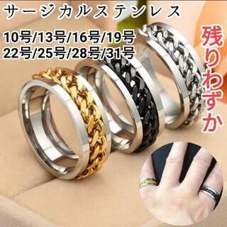 (581) ぐるぐる回転する 喜平チェーン 嵌め込み サージカルステンレスリング(リング(指輪))