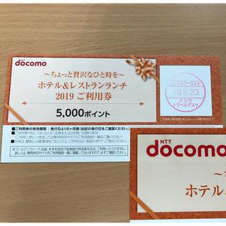 エヌティティドコモ(NTTdocomo)のドコモ ホテル&レストランランチ 2019ご利用券(レストラン/食事券)