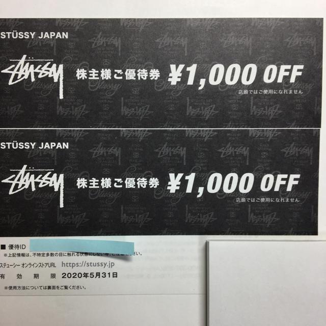 STUSSY(ステューシー)のTSIホールディングス株主優待券 STUSSY 1000円割引券x2枚 チケットの優待券/割引券(ショッピング)の商品写真