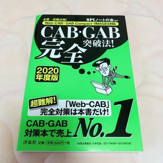 ヨウセンシャ(洋泉社)のCAB GAB 完全突破法 就活対策本 (語学/参考書)