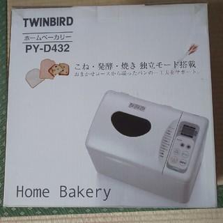 TWINBIRD - TWINBIRD ホームベーカリー PY-D432