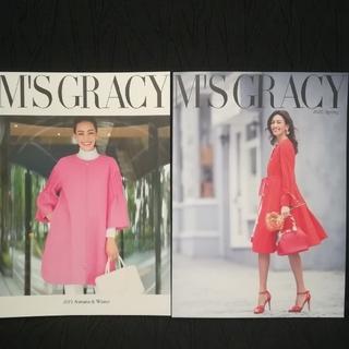エムズグレイシー(M'S GRACY)のエムズグレイシー カタログ2冊セット(ファッション)