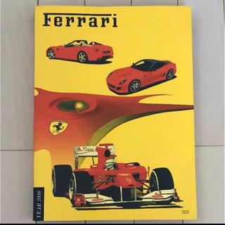 フェラーリ(Ferrari)のフェラーリマガジン(カタログ/マニュアル)