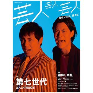 芸人芸人芸人 (COSMIC MOOK)(お笑い芸人)