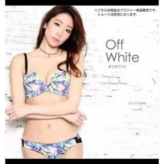 エメフィール(aimer feel)の新品★エメフィール★ランジェリー★C65(ブラ)