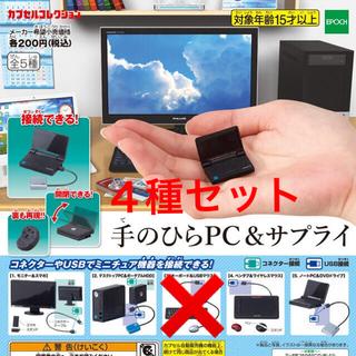 エポック(EPOCH)の手のひらPC&サプライ 4種セット ガチャ ミニチュア パソコン モニター(その他)
