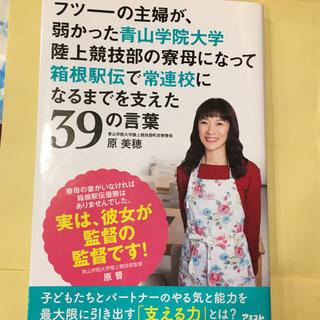 フツーの主婦が、弱かった青山学院大学陸上競技部の寮母になって箱根駅伝で常連校にな(ビジネス/経済)