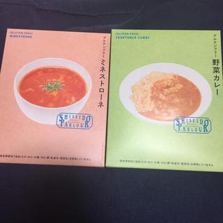 シセイドウ(SHISEIDO (資生堂))の資生堂パーラー グルテンフリー ミネストローネ 野菜カレー(レトルト食品)