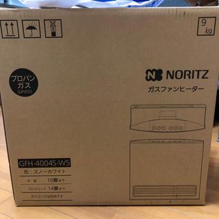 ノーリツ(NORITZ)の(委託品)ガスファンヒーター(ファンヒーター)