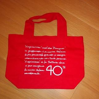 カプリチョーザ40周年記念のミニトートバッグ(トートバッグ)