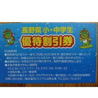 長野県スキー場リフト割引券 1枚(スキー場)