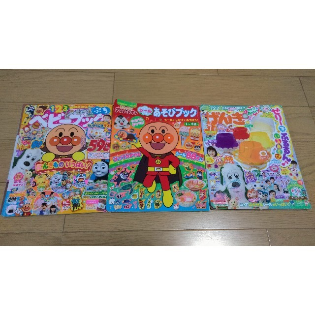 アンパンマン - ベビーブックぷち 2月号の通販