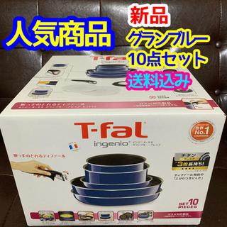 ティファール(T-fal)のティファール T-fal インジニオ・ネオ  グランブルー・プレミア セット10(調理道具/製菓道具)