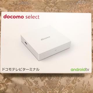 エヌティティドコモ(NTTdocomo)の【新品】ドコモ テレビターミナル(テレビ)