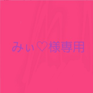 セザンヌケショウヒン(CEZANNE(セザンヌ化粧品))のみぃ♡様専用(フェイスカラー)