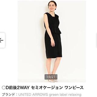 グリーンレーベルリラクシング(green label relaxing)のUNITED ARROWS green label ドレス 前後2WAY(ミディアムドレス)