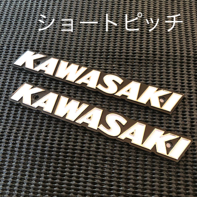 カワサキ(カワサキ)のショートピッチ Kawasakiエンブレム ホワイトカラー 2枚セット カワサキ 自動車/バイクのバイク(パーツ)の商品写真