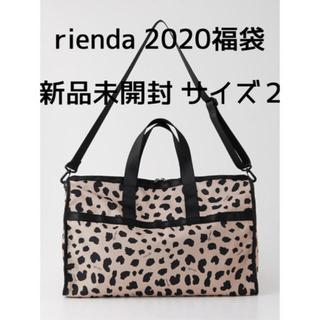 リエンダ(rienda)のrienda福袋2020年(その他)