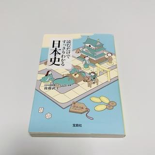 タカラジマシャ(宝島社)の読むだけですっきり分かる日本史(人文/社会)