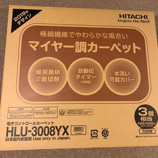 ヒタチ(日立)の【新品未使用】日立 電気カーペット 3畳用(ホットカーペット)