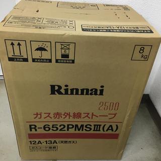 リンナイ(Rinnai)のガスストーブ R-652PMS3(ストーブ)