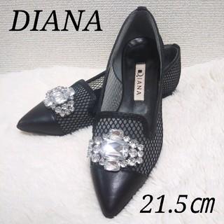 ダイアナ(DIANA)の【21.5㎝】ビジュー付きフラットシューズ✨小さいサイズ(ハイヒール/パンプス)