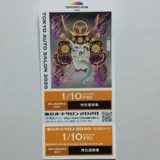 東京オートサロン2020 入場券 金曜日専用 1枚(その他)
