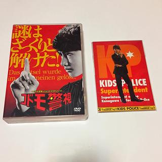 セクシー ゾーン(Sexy Zone)のコドモ警視 DVD-BOX DVD ポストカード付き(TVドラマ)