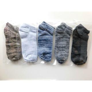 新品 靴下5足セット アンクルソックス ロークルー メンズ 綿混 スニーカー(ソックス)