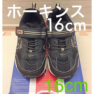 ホーキンス(HAWKINS)のホーキンス 16cm キッズシューズ 子供靴(スニーカー)