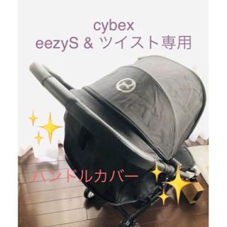 即購入OK es ベビーカー ハンドルカバー(ベビーカー用アクセサリー)