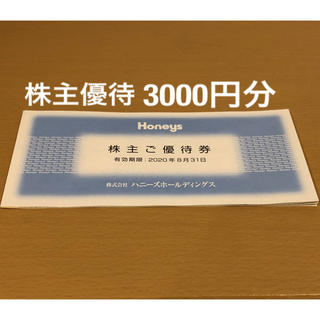 HONEYS - ハニーズ 株主優待