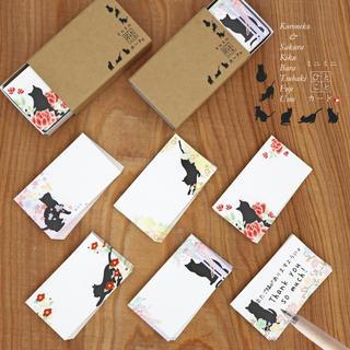 黒猫と和の可愛いお花=^・^=マッチ箱に入ったミニミニカードシリーズ2★120枚(カード/レター/ラッピング)