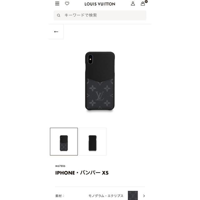 LV iPhone 11 ProMax ケース 人気 - LOUIS VUITTON - 新品同様 レア ヴィトン M67806 エクリプス IPHONE・バンパー XSの通販 by ガガ's shop|ルイヴィトンならラクマ