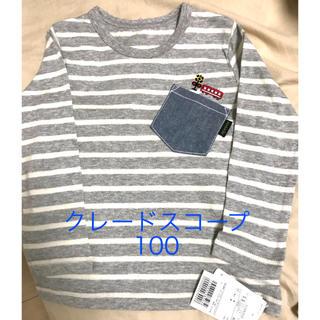 クレードスコープ(kladskap)の【新品 タグ付き】クレードスコープ  ロンT 100(Tシャツ/カットソー)
