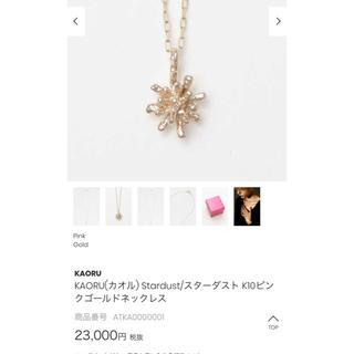 KAORU - KAORU スターダスト ネックレス