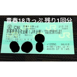 青春18きっぷ 残り1回分 1/6以降発送(鉄道乗車券)