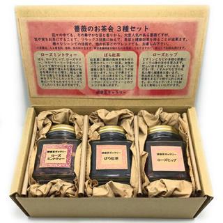 健康茶ギャラリー 薔薇のお茶会3種セット(茶)