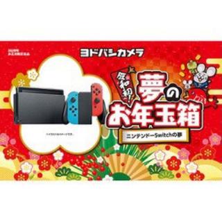 ニンテンドースイッチ(Nintendo Switch)の夢のお年玉箱2020 ニンテンドーSwitchの夢 ヨドバシカメラ福袋(家庭用ゲーム機本体)