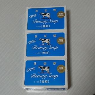 ギュウニュウセッケン(牛乳石鹸)の牛乳石鹸 さっぱり 青箱(ボディソープ/石鹸)